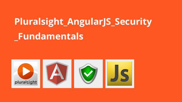 اصول امنیت در AngularJS