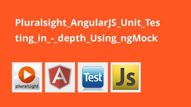 تست واحد در AngularJS با استفاده از ngMock
