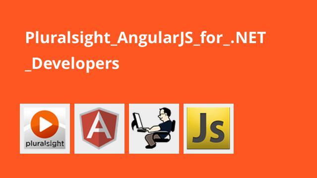 آموزش AngularJS برای برنامه نویسان دات نت