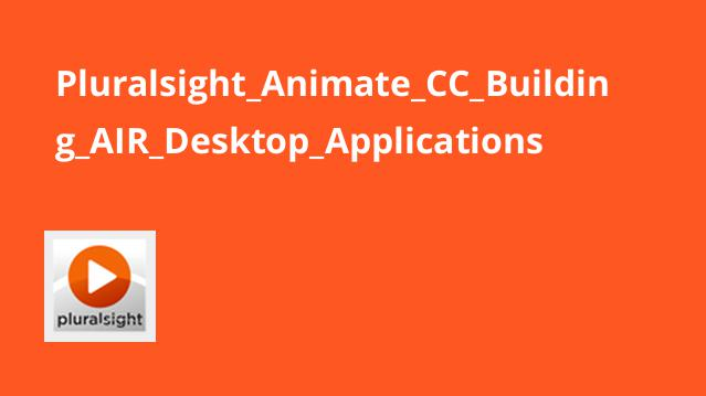 Pluralsight Animate CC Building AIR Desktop Applications