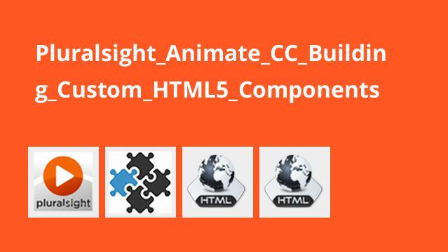 آموزش ایجاد کامپوننت های سفارشیHTML5 برای Animate CC