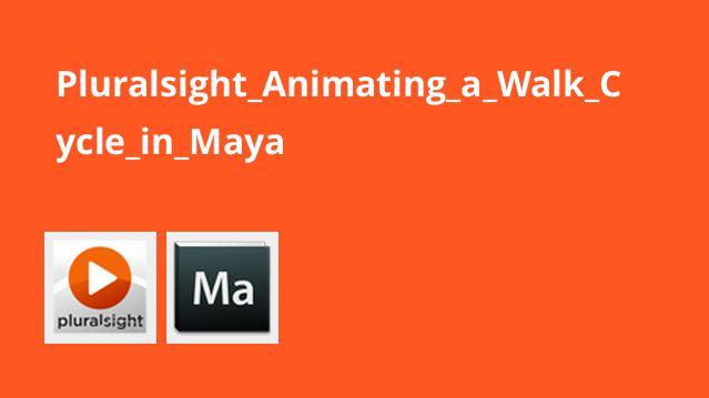 آموزش انیمیشن سازی چرخه راه رفتن درMaya
