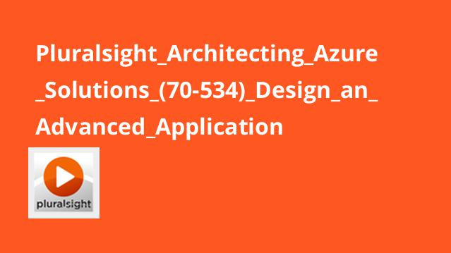 Pluralsight_Architecting_Azure_Solutions_(70-534)_Design_an_Advanced_Application