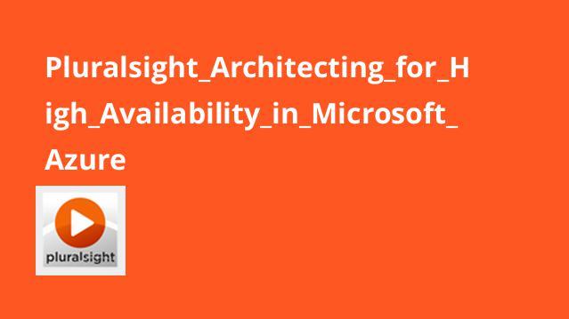آموزش معماری برایHigh Availability درAzure