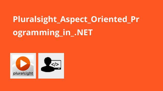 برنامه نویسی Aspect Oriented در دات نت