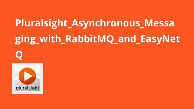 آموزش پیام رسانی هم زمان باRabbitMQ و EasyNetQ