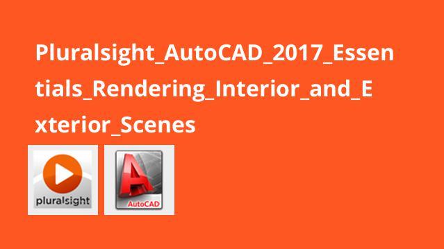 رندر کردن صحنه های داخلی و خارجی در AutoCAD 2017