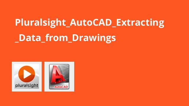 آموزش استخراج داده از نقشه ها درAutoCAD