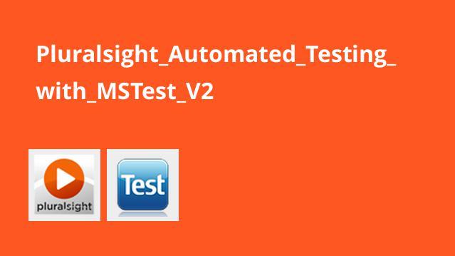 آموزش تست خودکار باMSTest V2