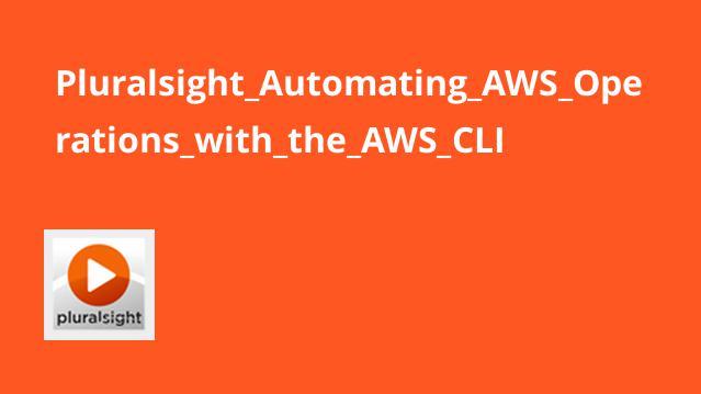 آموزش خودکارسازی عملیات هایAWS باAWS CLI