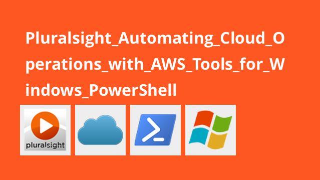 آموزش خودکارسازی عملیات ابر با ابزارهایAWS برای ویندوز پاورشل