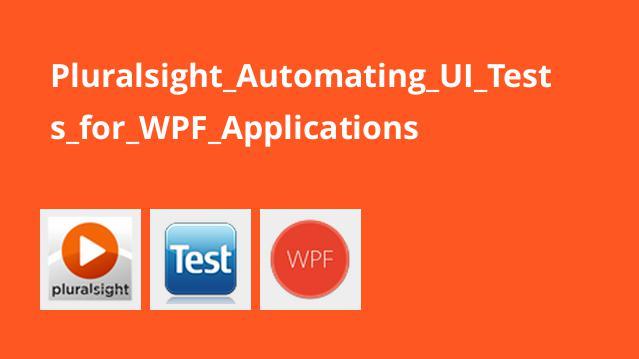 خودکارسازی تست رابط کاربری برای برنامه های WPF