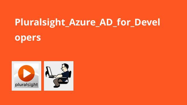 آموزش Azure Active Directory برای توسعه دهندگان
