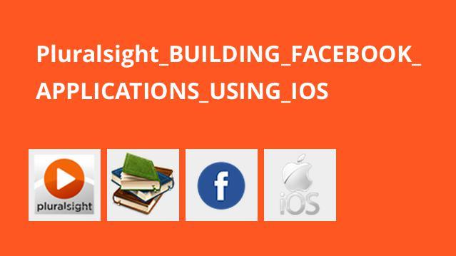 ساخت اپلیکیشن های Facebook با استفاده از iOS