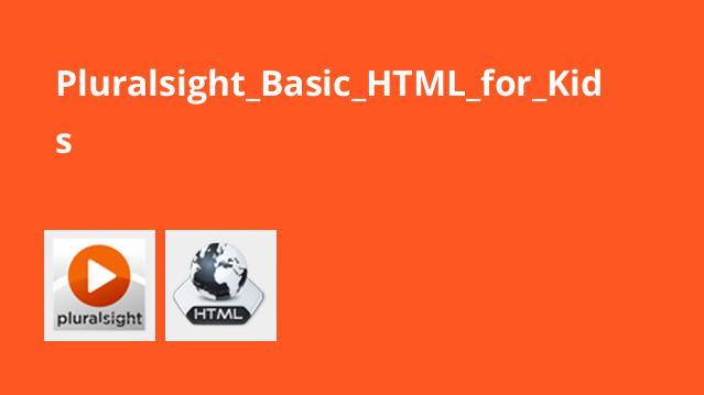 آموزش مقدماتی HTML برای کودکان و نوجوانان