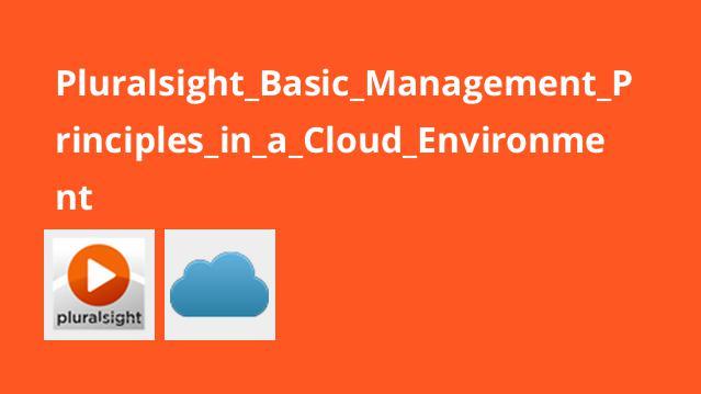 آموزش اصول اولیه مدیریت در محیطCloud