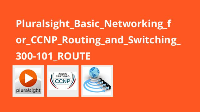 دوره Basic Networking for CCNP Routing and Switching 300-101 ROUTE