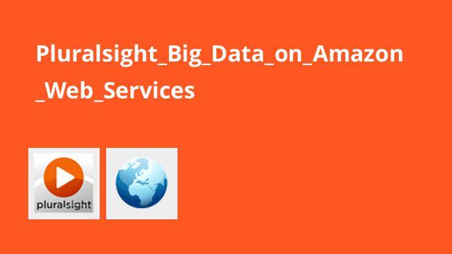 اصول کار با داده های بزرگ در Amazon Web Services
