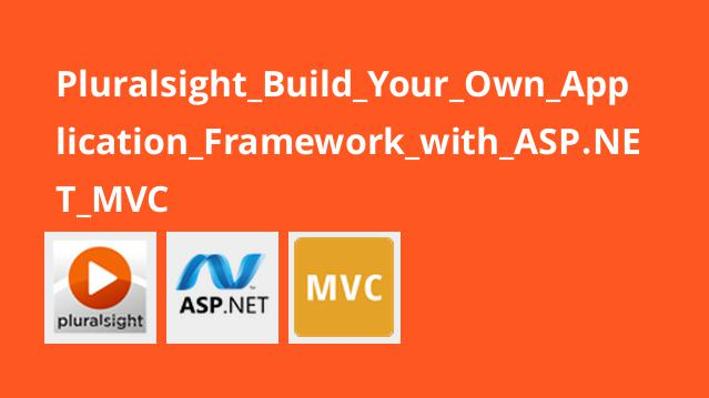 ساخت اپلیکیشن فریم ورک با ASP.NET MVC 5