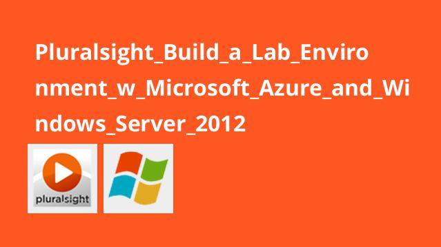 ساخت آزمایشگاه Microsoft Azure و Windows Server 2012