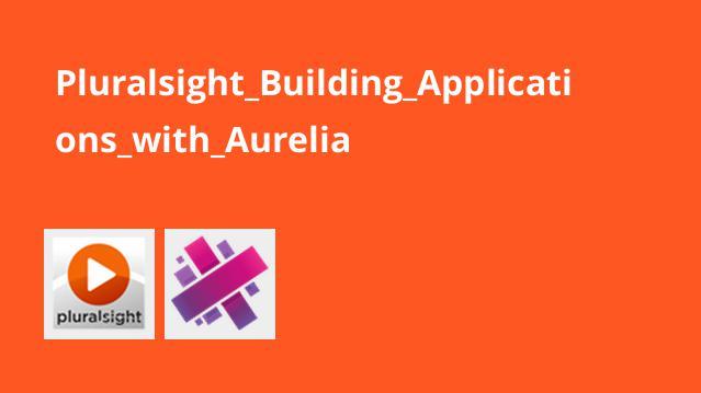 ساخت برنامه های کاربردی در Aurelia