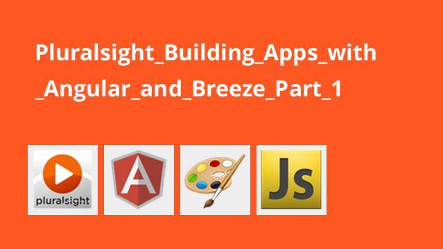 آموزش ساخت اپلیکیشن با Angular و Breeze قسمت اول