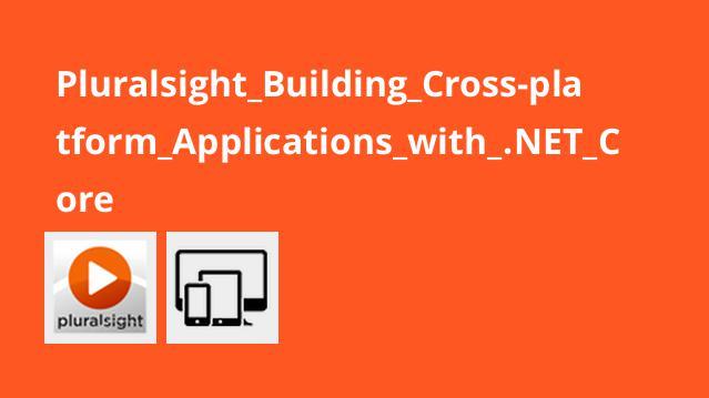 آموزش ایجاد برنامه های Cross-platform با NET Core.