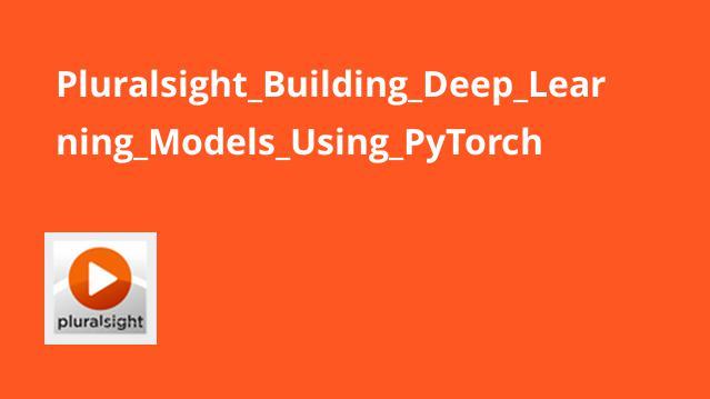 آموزش ایجاد مدل های یادگیری عمیق باPyTorch