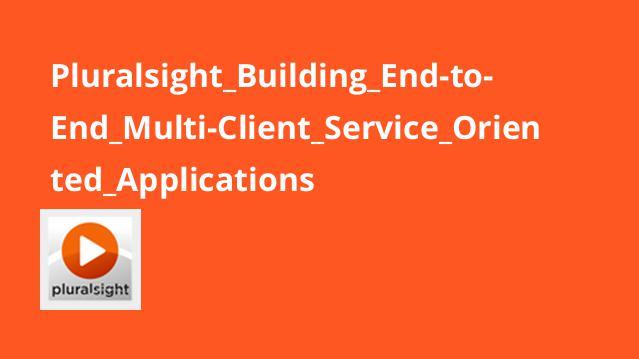 طراحی نرم افزارهای سرویس گرای مولتی کلاینت
