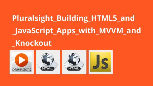آموزش طراحی وب به کمک HTML5 ، JavaScript ، KnockoutJS و MVVM