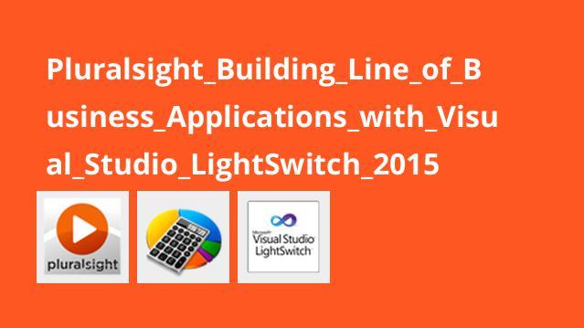 ساخت برنامه های تجاری با Visual Studio LightSwitch 2015
