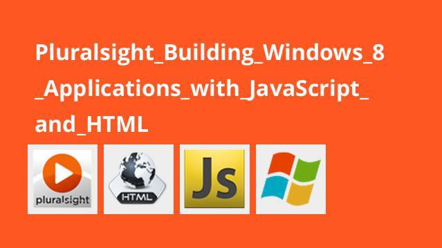 ساخت برنامه های Windows 8 با JavaScript و HTML