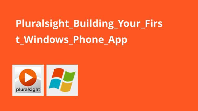آموزش ساخت اولین اپلیکیشن Windows Phone