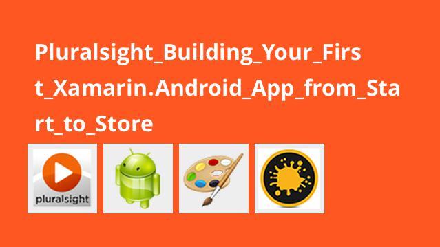 ساخت اولین اپلیکیشن اندروید با Xamarin
