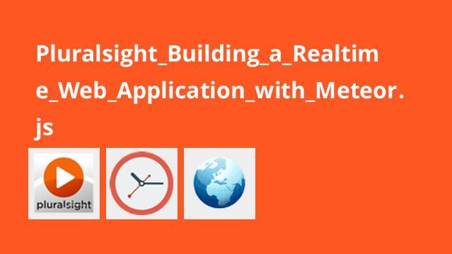 ساخت برنامه کاربردی وب با Meteor