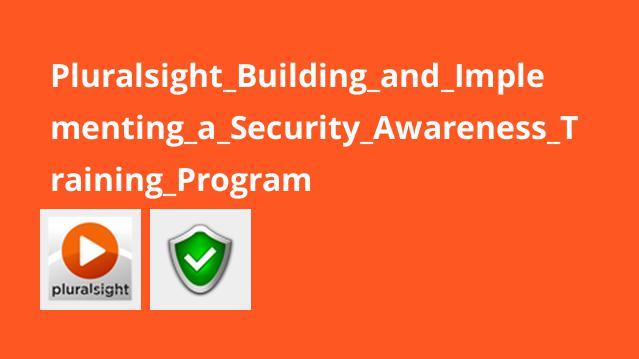 دوره ایجاد و پیاده سازی برنامه آموزشی آگاهی امنیتی