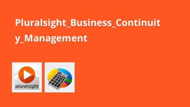 آموزش مدیریت تداوم کسب و کار (BCM)