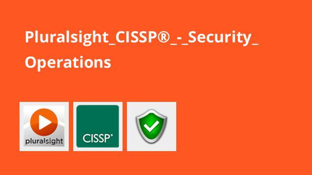 آموزش CISSP – عملیات امنیتی