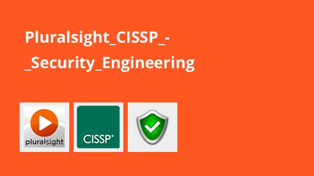 Pluralsight_CISSP_-_Security_Engineering