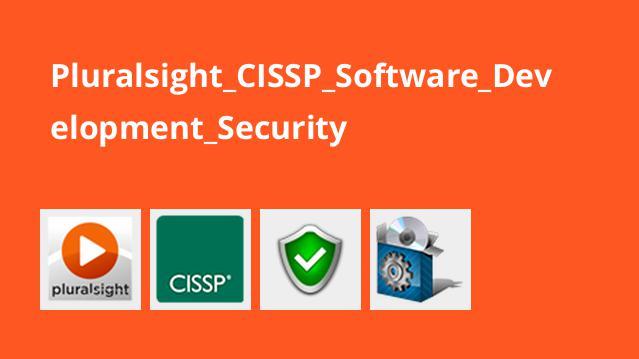 دوره CISSP – توسعه نرم افزارهای امن