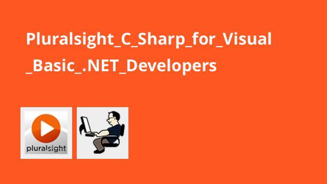 آموزش سی شارپ برای برنامه نویسان Visual Basic.NET