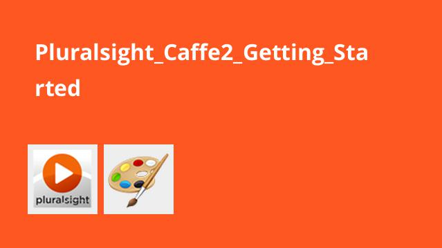 آموزشCaffe2 – شروع کار
