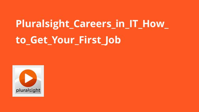 Pluralsight_Careers_in_IT_How_to_Get_Your_First_Job