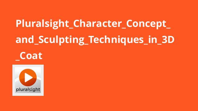 تکنیک های طراحی شخصیت و مجسمه سازی در 3D Coat