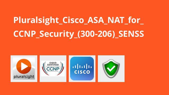 دوره Cisco ASA NAT for CCNP Security (300-206) SENSS