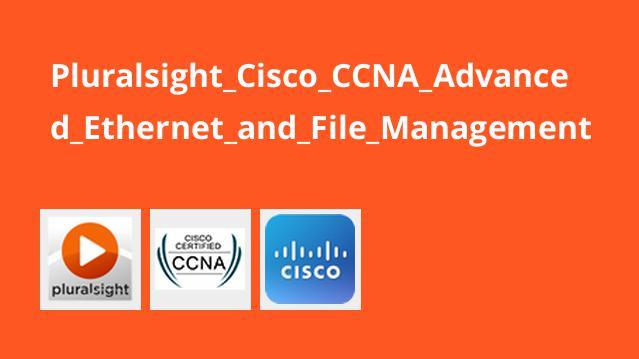 دوره Cisco CCNA Advanced Ethernet and File Management