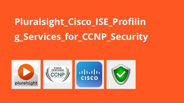 آموزش پیاده سازی خدمات پروفایلرسیسکو ISE برای امنیتCCNP