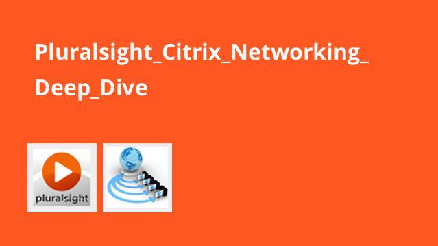 دوره آموزشی Citrix Networking Deep Dive