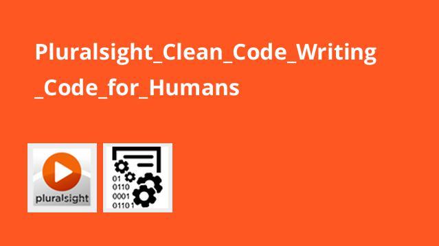 کدنویسی تمیز : کدنویسی برای انسانها