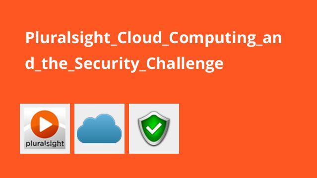 آموزش رایانش ابری و چالش های امنیتی